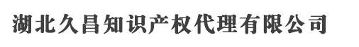 湖北商标注册_武汉商标注册